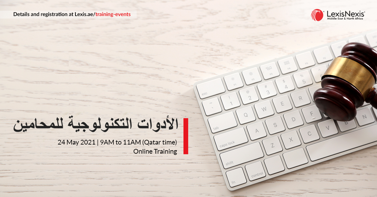 Technology Tools for Lawyers (Arabic Edition)   Online training   24 May 2021   9AM to 11AM (Qatar time)
